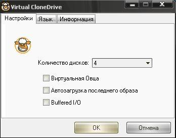 Программа Virtual CloneDrive