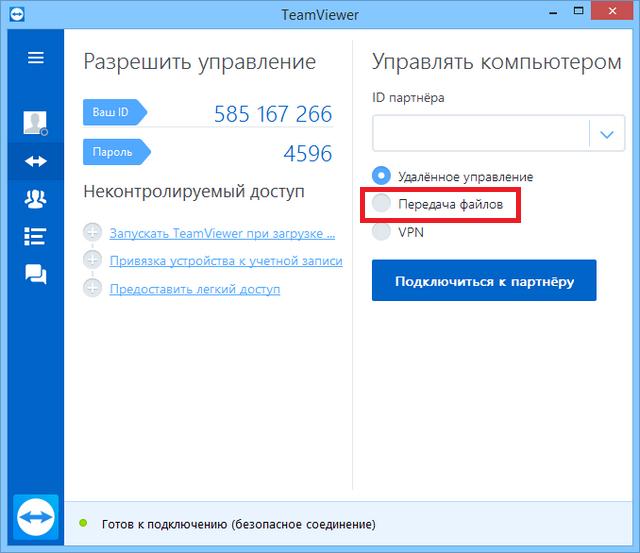 Опция «Передача файлов»