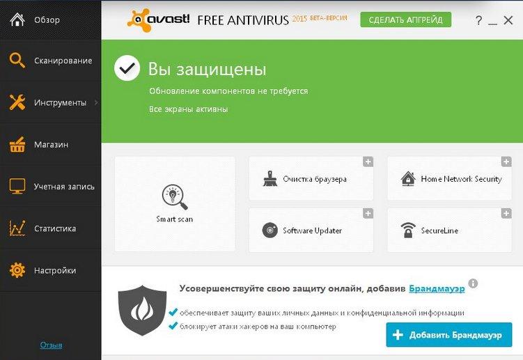 Скриншот Аvast! Free Antivirus 17.5.2303