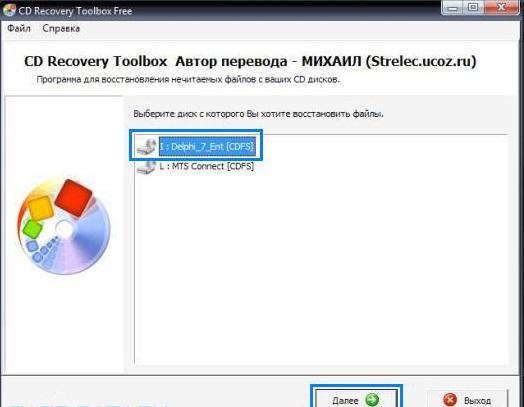 Программа CD Recovery Toolbox