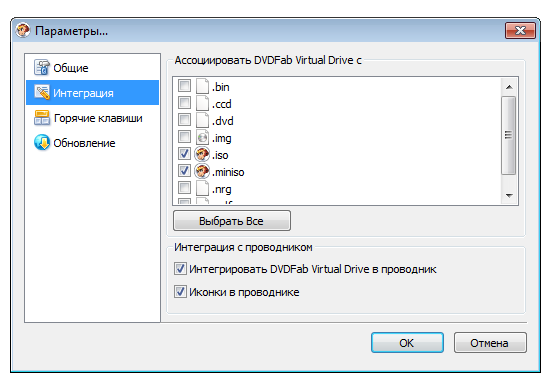 Программа DVDFab Virtual Drive