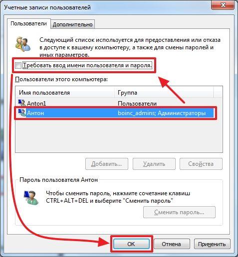 Отключение требования ввода имени пользователя и пароля