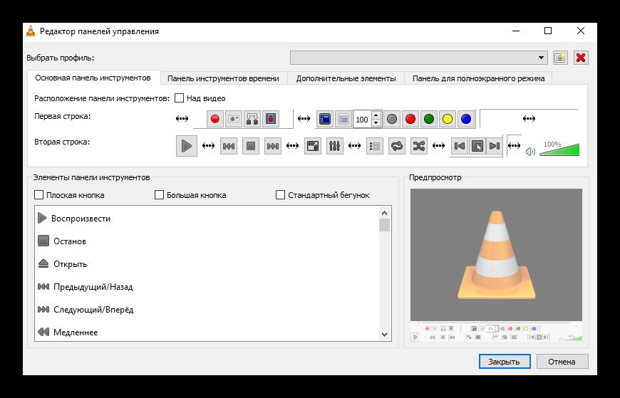 Окно настроек интерфейса программы