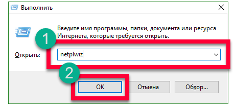 Запуск Netplwiz