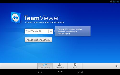 Окно введения ID и пароля при запуске TeamViewer
