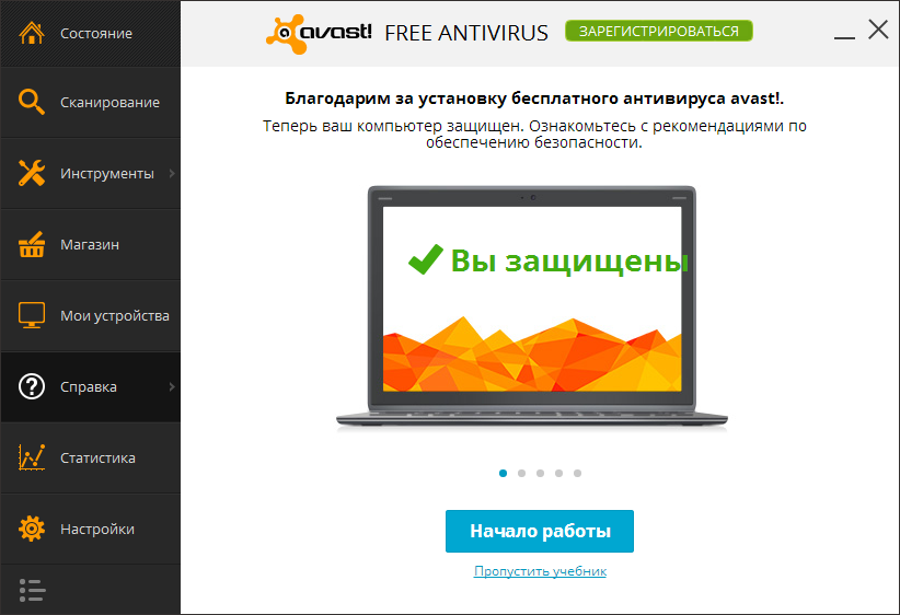 Программа Avast Free Antivirus