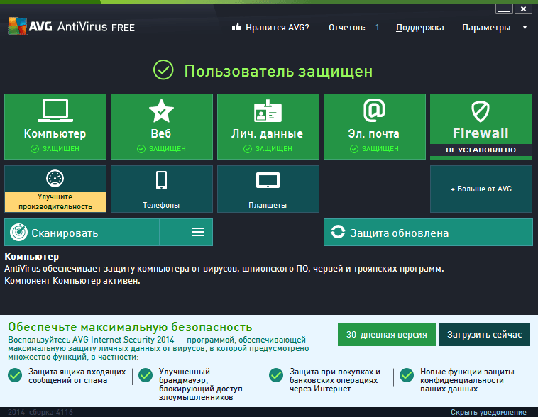 Скриншот AVG Anti-Virus Free 2014