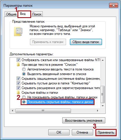 Включение опции «Показывать скрытые файлы и папки»