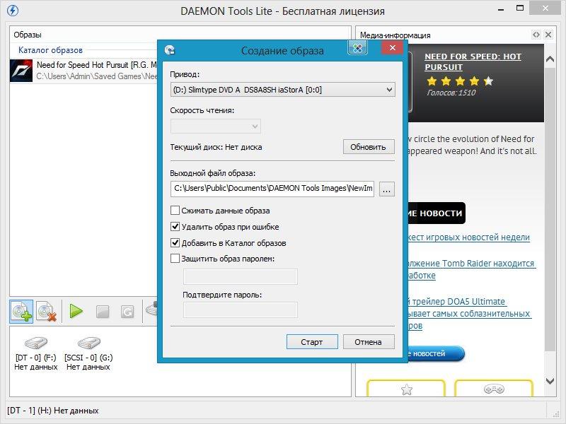 Скриншот Daemon Tools Lite