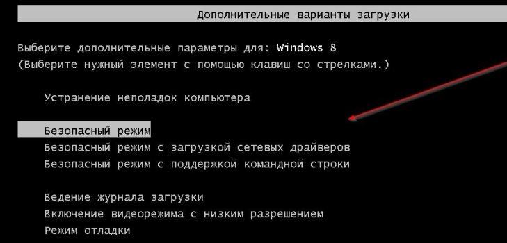 """Опция """"Безопасны режим"""""""