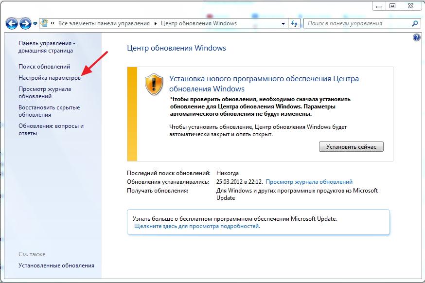 Вкладка Центр обновления Windows