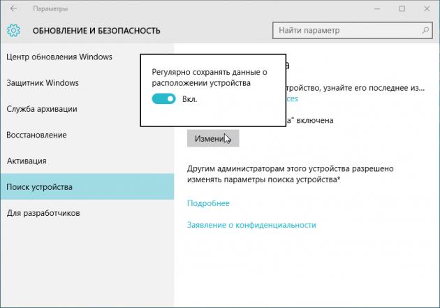 Включение функции «Поиск устройства» в Windows 10
