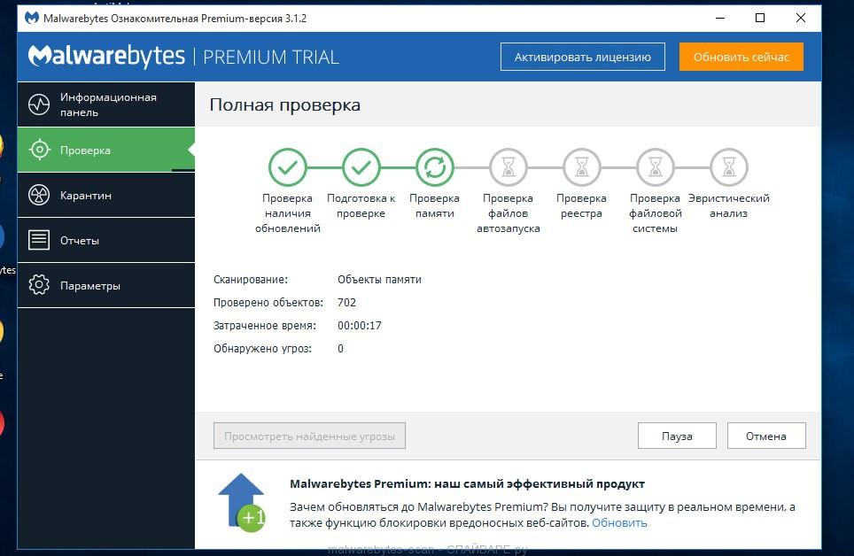 Программа MalwareBytes