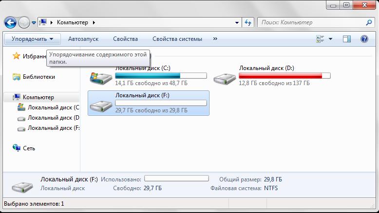 Обзор всех жестких дисков и их разделов, использующихся в данном ПК