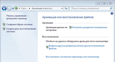 """Вкладка """"Архивация или восстановление файлов"""""""