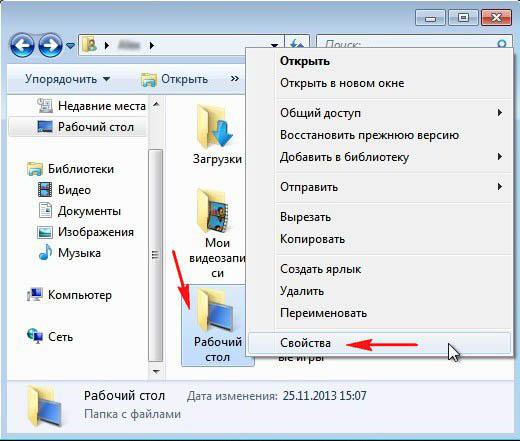 Открытие диалогового окна «Свойства» файла