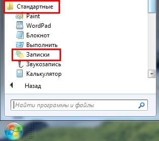 Раздел «Записки»