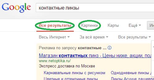 Поиск изображений Google