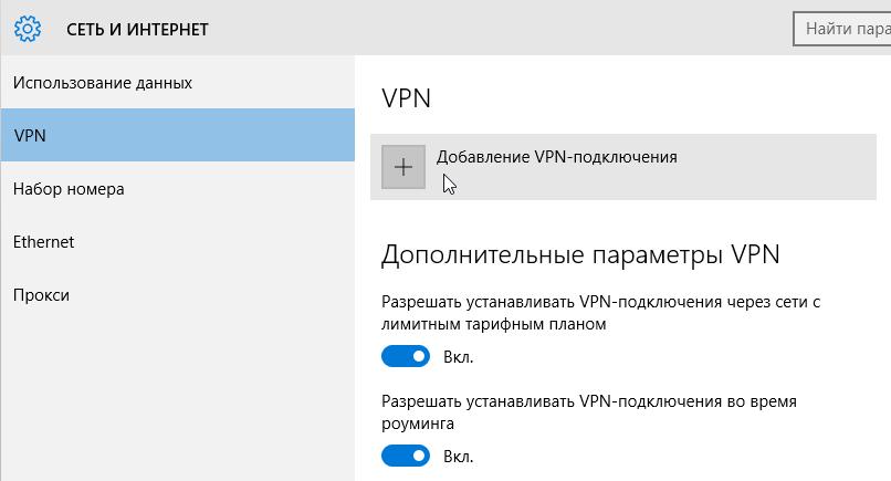 Страница VPN
