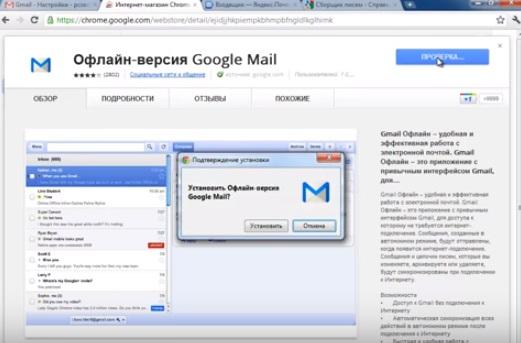 Установка приложения «Gmail Oфлайн»