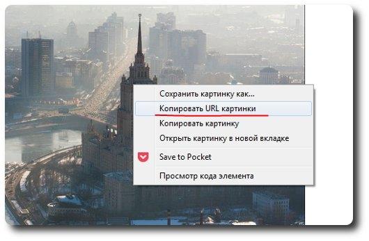 Получение адреса изображения