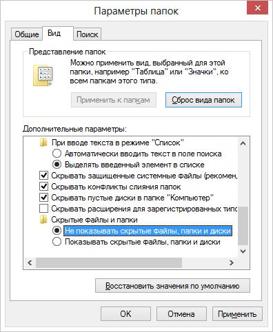 Команда «Не показывать скрытые файлы»