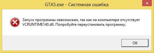 Ошибка VCRUNTIME140