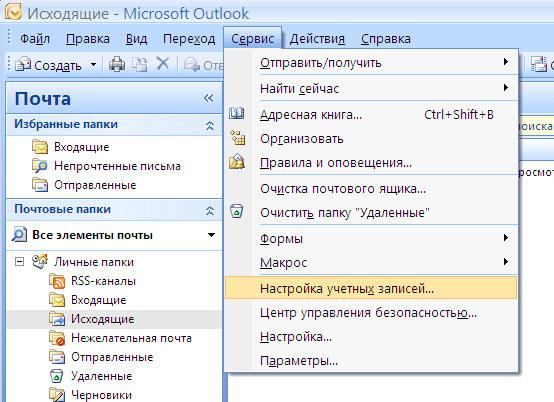Открытие окна настройки учетных записей в MS Outlook