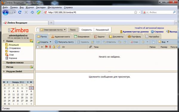Скриншот Zimbra Desktop