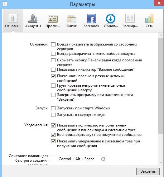 Окно настройки параметров в Mailbird 2.4.7.0