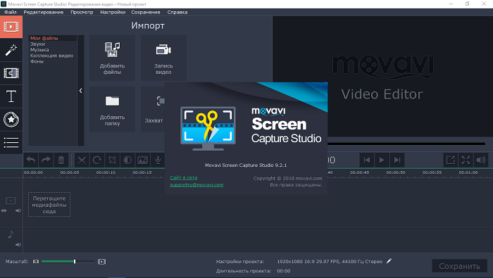 Скриншот Movavi Screen Capture