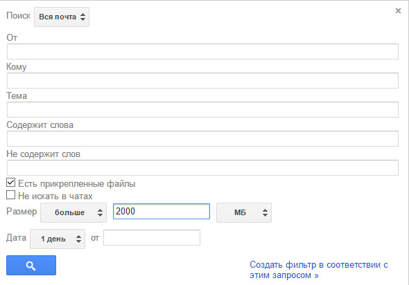 Поисковик в Gmail