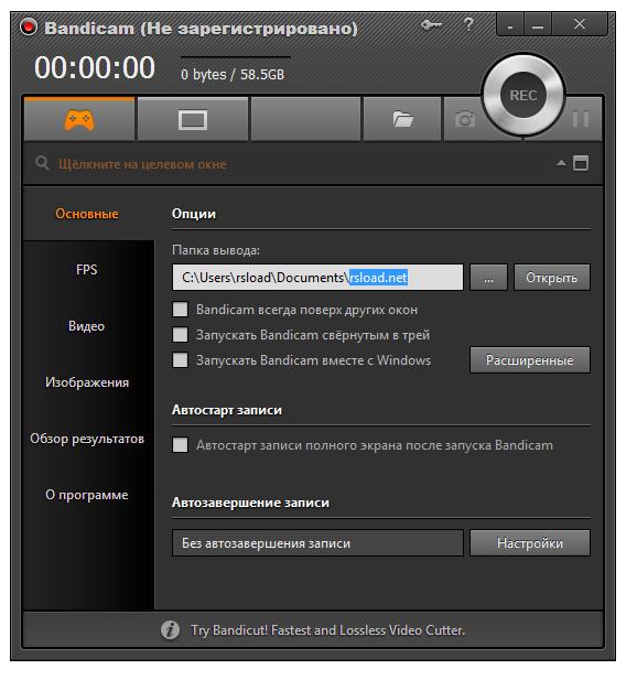 Скриншот Bandicam