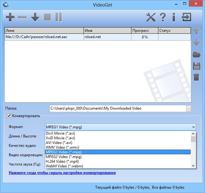 Окно настроек конвертирования в VideoGet
