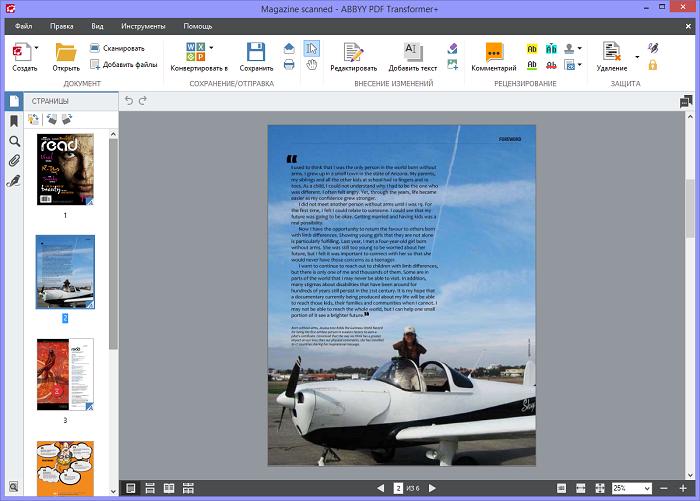 Стартовое окно ABBYY PDF Transformer+