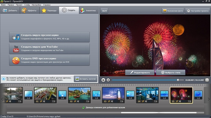 Скриншот PromoShow