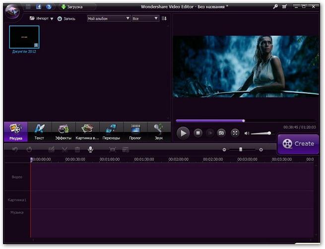 Скриншот Wondershare