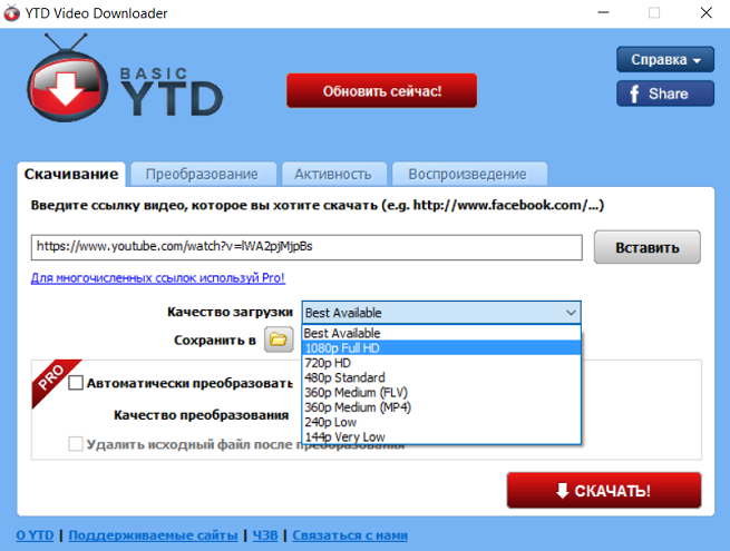 Скриншот YTD Video Downloader