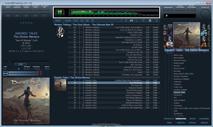 Скриншот к foobar2000