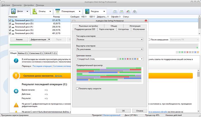 Скриншот к Auslogics Disk Defrag