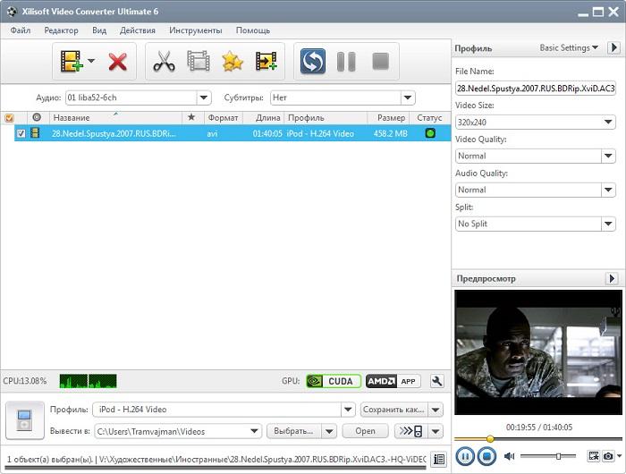 Скриншот к Xilisoft Video Converter Ultimate