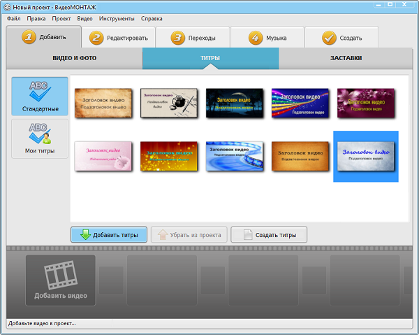 Скриншот к ВидеоМОНТАЖ
