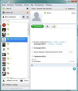 Скриншот к Skype
