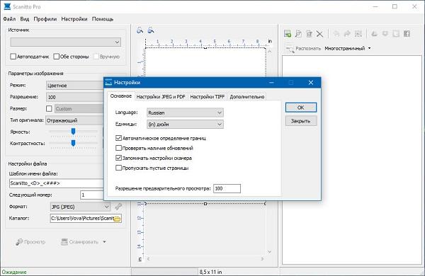 Скриншот к Scanitto Pro