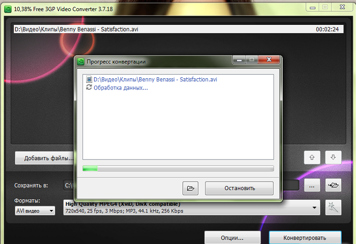 Скриншот к Free 3GP Video Converter
