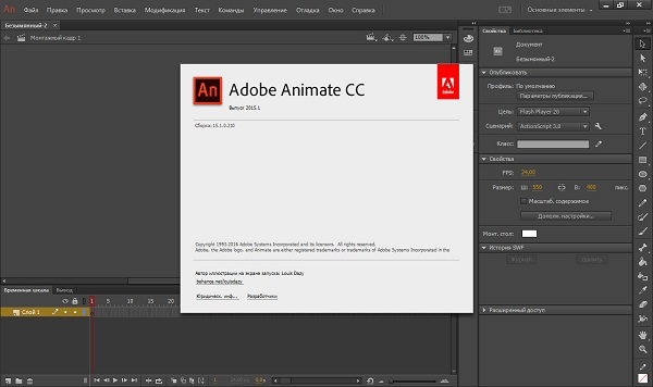 Скриншот к Adobe Animate