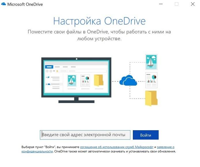 Окно настройки OneDrive