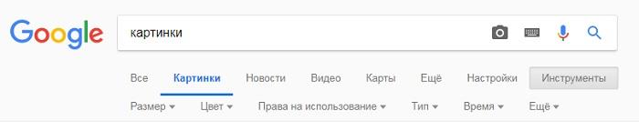 Скриншот к Google Картинки