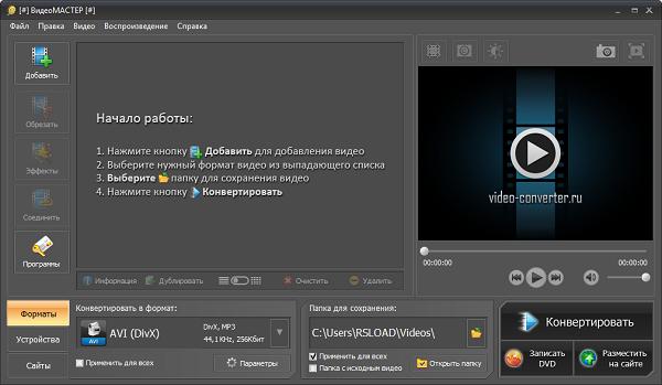 Скриншот к ВидеоМАСТЕР