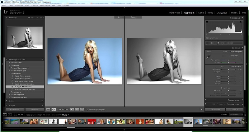 Скриншот к Adobe Photoshop Lightroom